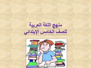 منهج اللغة العربية  للصف الخامس الإبتدائي