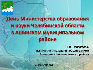 День Министерства образования  и науки Челябинской области  в Ашинском  муниципальном  районе