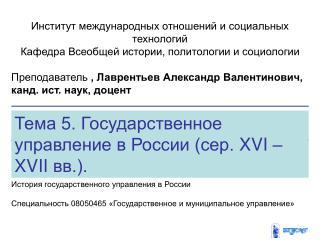 Тема  5 . Государственное управление в России (сер.  XVI –XVII  вв.).