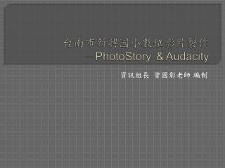 台南市新興國小  數位影片 製作 - PhotoStory & Audacity