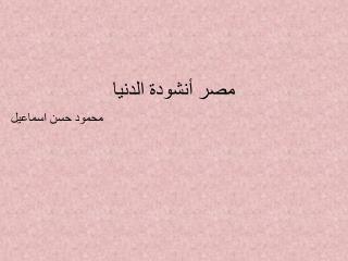 مصر أنشودة الدنيا محمود حسن اسماعيل