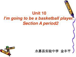 Unit 10  I�m going to be a basketball player.    Section A period2