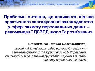 Степаненко Тетяна Олександрівна ,
