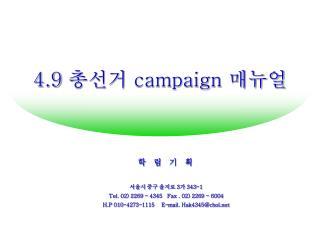 4.9  총선거  campaign  매뉴얼