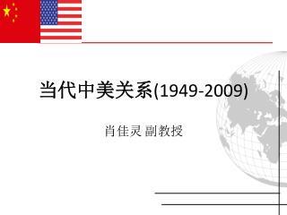 当代中美关系 (1949-2009)