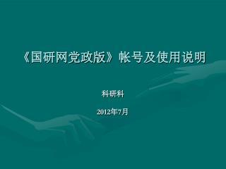 《 国研网党政版 》 帐号及使用说明