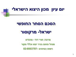 יום עיון  מכון היצוא הישראלי