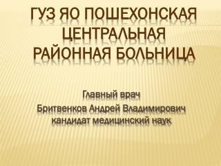 ГУЗ ЯО Пошехонская центральная районная больница
