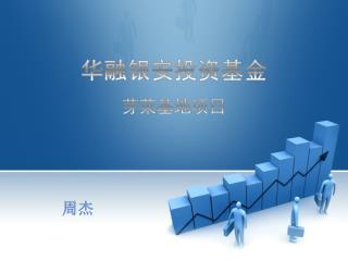 华融银安投资基金 芽菜基地项目