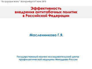 Эффективность  внедрения антитабачных политик  в Российской Федерации