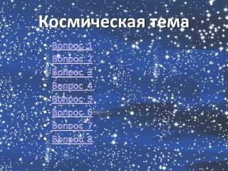 Космическая тема