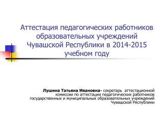 График приема заявлений на аттестацию педагогических работников Чувашской Республики