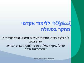 WikiBook  ללימוד אקדמי מחקר בפעולה
