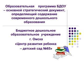 Бюджетное дошкольное образовательное  учреждение  г. Омска  «Центр развития ребенка