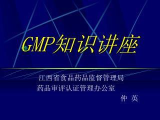 GMP 知识讲座