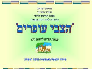 עמותת עפרים לקידום הילד