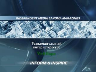 Развлекательный интернет-ресурс  Web Парк
