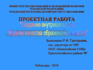 Выполнила:  Р.Ф. Григорьева ,