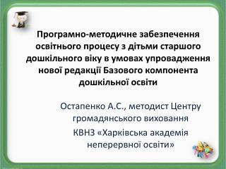 Остапенко А.С., методист Центру громадянського виховання