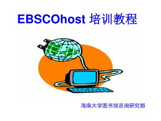 EBSCOhost  培训教程