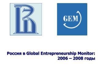 Россия в  Global Entrepreneurship Monitor : 2006 – 2008 годы