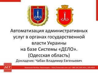 Компания НетКом Текнолоджи –  eos.ua/ +380 (44) 209-4414, 209-4424