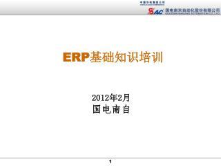 ERP 基础知识培训