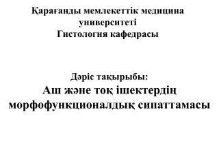 Қарағанды мемлекеттік медицина университеті Гистология кафедрасы