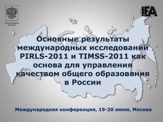 Международная конференция, 19-20 июня, Москва