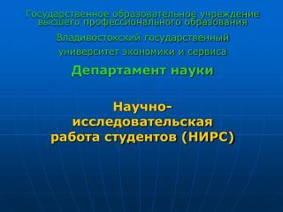 Научно-исследовательская работа студентов (НИРС)