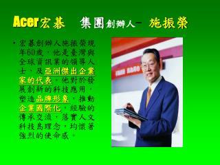 Acer 宏碁   集團 創辦人 -  施振榮