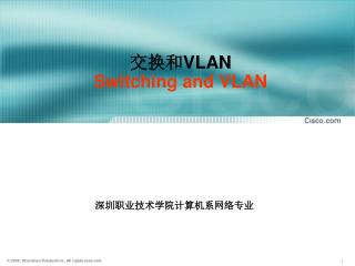 交换和 VLAN Switching and VLAN
