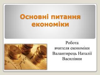 Основні питання  економіки