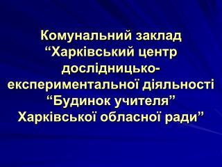 """КЗ """"Харківський центр естетичного виховання """"Будинок учителя"""""""