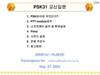PSK31  교신입문