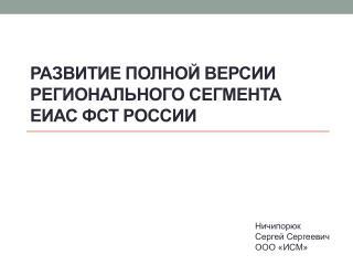 Развитие полной версии регионального сегмента  ЕИАС ФСТ  России