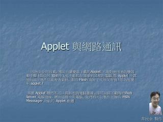 Applet  ?????