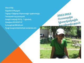 2012-2013 Ուստարվա կիսամյակային հաշվետվություն