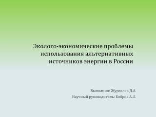 Эколого-экономические проблемы использования альтернативных источников энергии в России