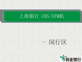 上海银行  CDS/ATM 机