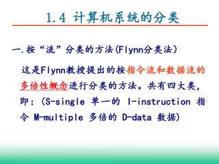 1.4 计算机系统的分类