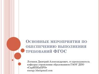 Основные мероприятия по обеспечению выполнения требований ФГОС