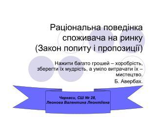 Раціональна поведінка  споживача на ринку ( Закон попиту і пропозиц ії)