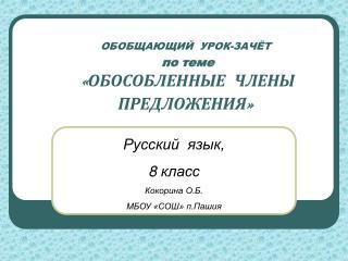 ОБОБЩАЮЩИЙ  УРОК-ЗАЧЁТ по теме «ОБОСОБЛЕННЫЕ  ЧЛЕНЫ ПРЕДЛОЖЕНИЯ»