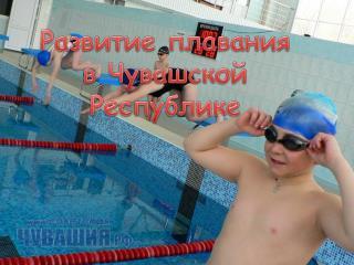 Развитие плавания  в Чувашской Республике