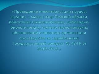 Средняя Обь - 1170 км Притоки 1 порядка (7) - 4472 км Притоки 2 порядка (448) - 3200 км