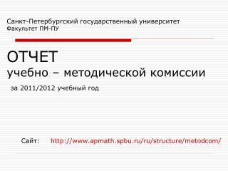 Сайт: apmath.spbu.ru/ru/structure/metodcom/
