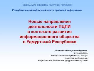 Новые направления  деятельности ПЦПИ  в контексте развития информационного общества