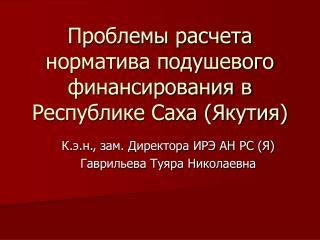 Проблемы расчета норматива подушевого финансирования в Республике Саха (Якутия)