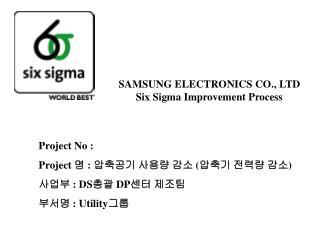 Project No : Project  명  :  압축공기 사용량 감소  ( 압축기 전력량 감소 ) 사업부  : DS 총괄  DP 센터 제조팀 부서명  : Utility 그룹